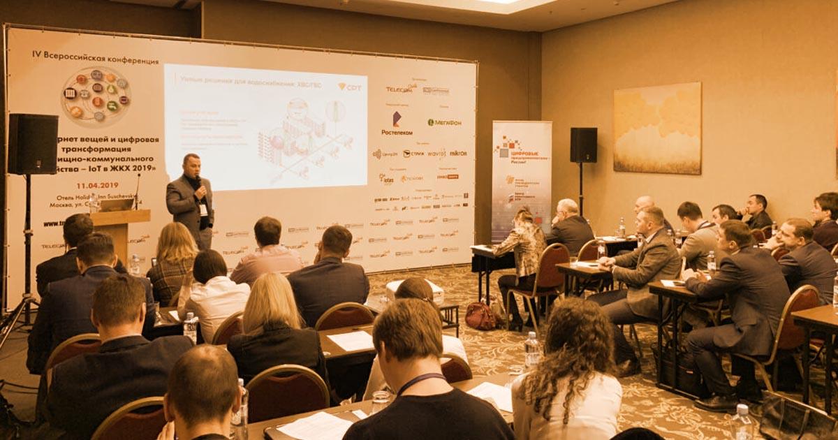 Москве состоялась конференция «IoT в ЖКХ»