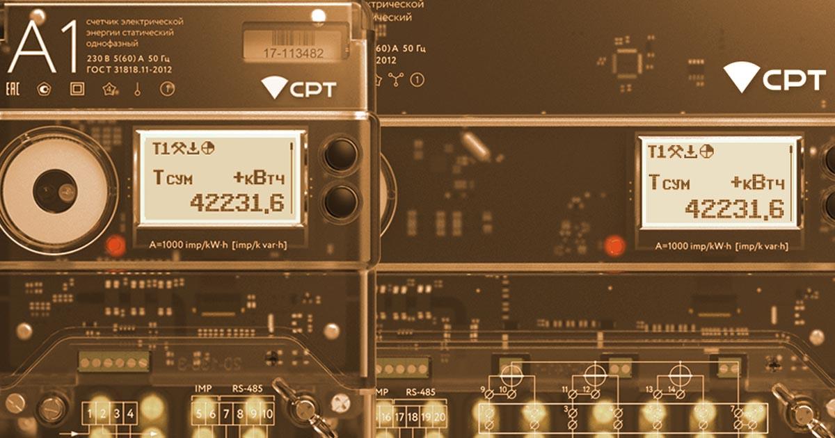 Специалисты СРТ выпустили новую версию прошивки электросчетчиков