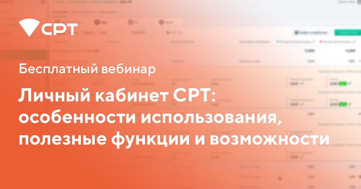 Состоялся бесплатный вебинар о личном кабинете СРТ