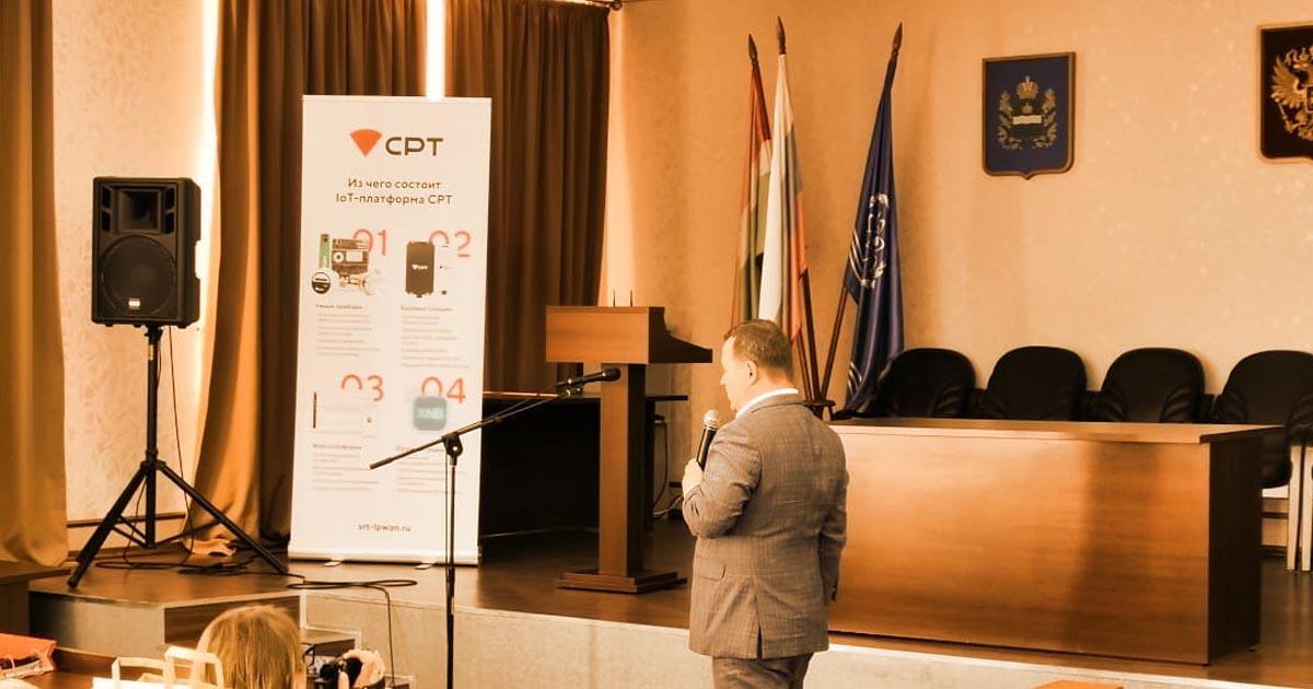 Специалисты СРТ поучаствовали в «Цифровом семинаре»