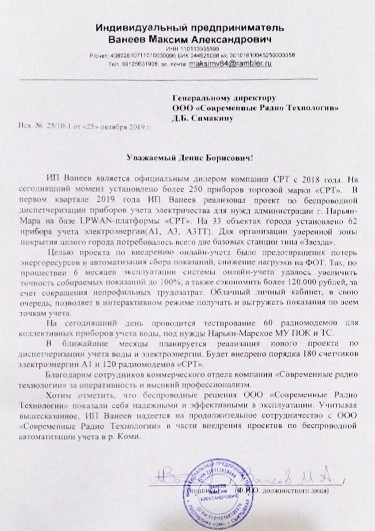ИП Ванеев