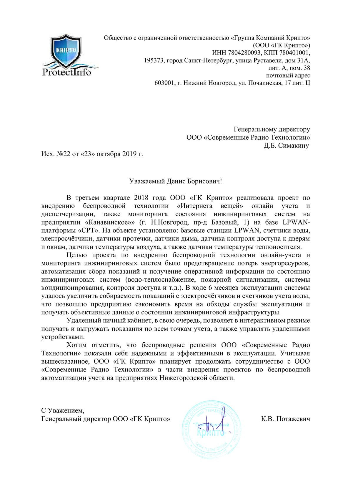"""ООО """"Крипто"""""""