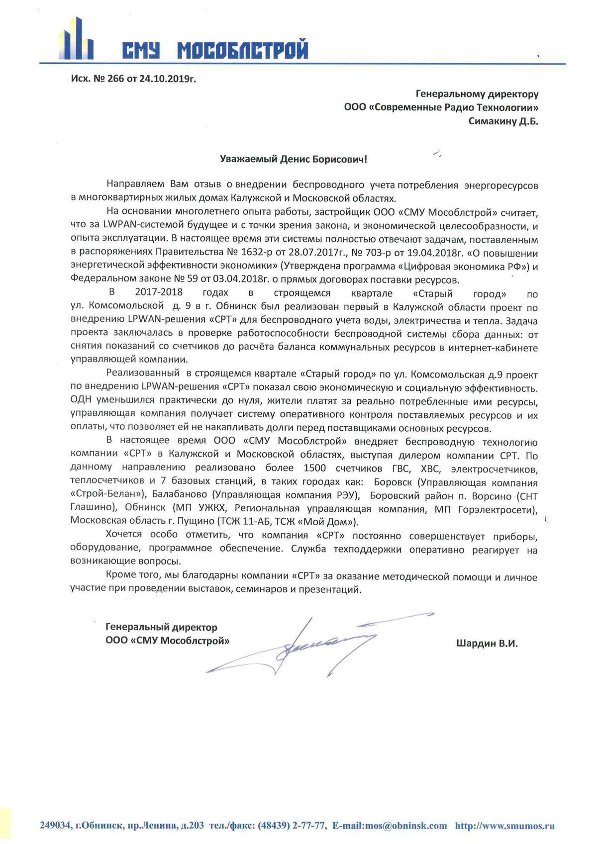 """ООО """"СМУ Мособлстрой"""""""