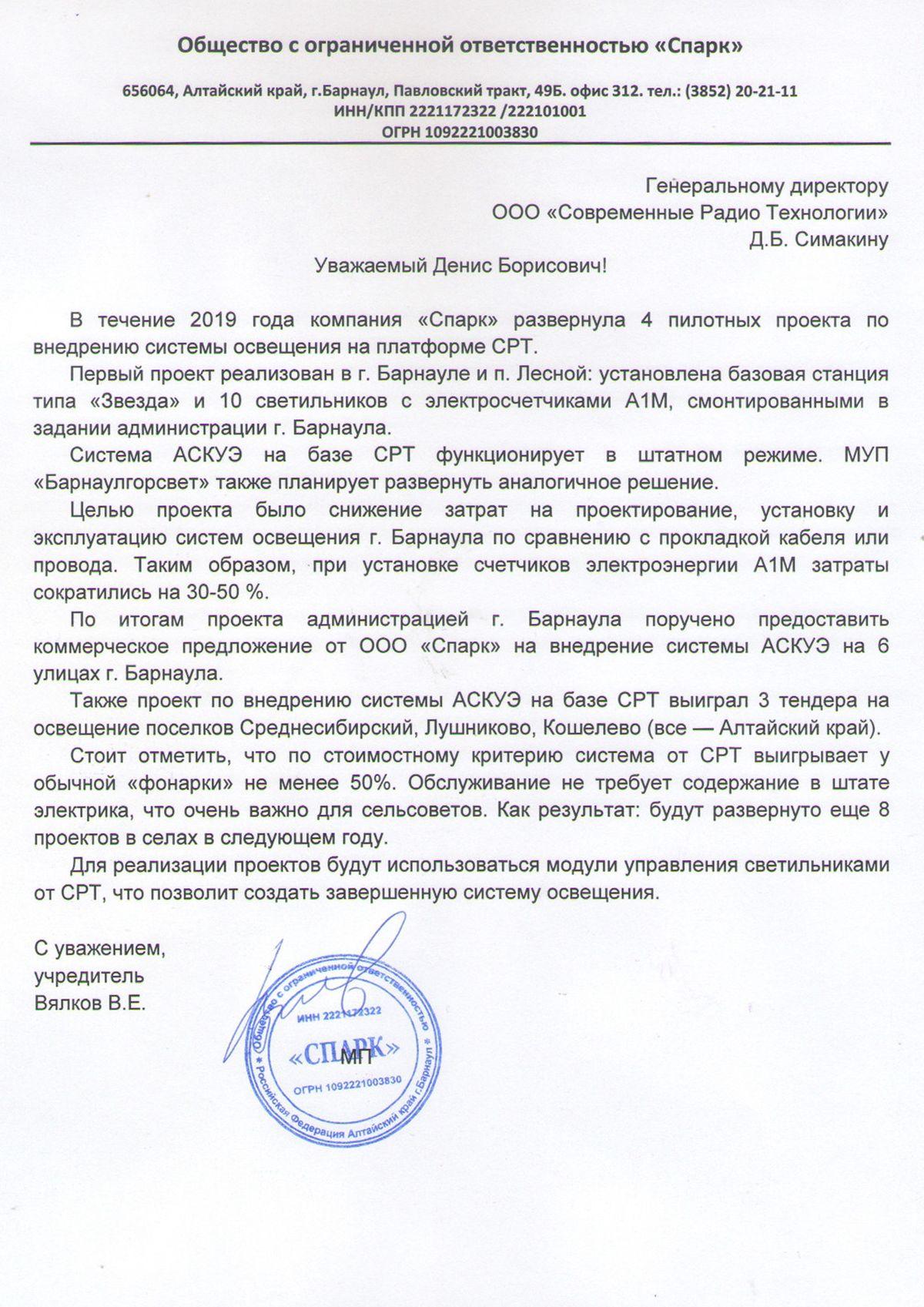 ООО «Спарк»