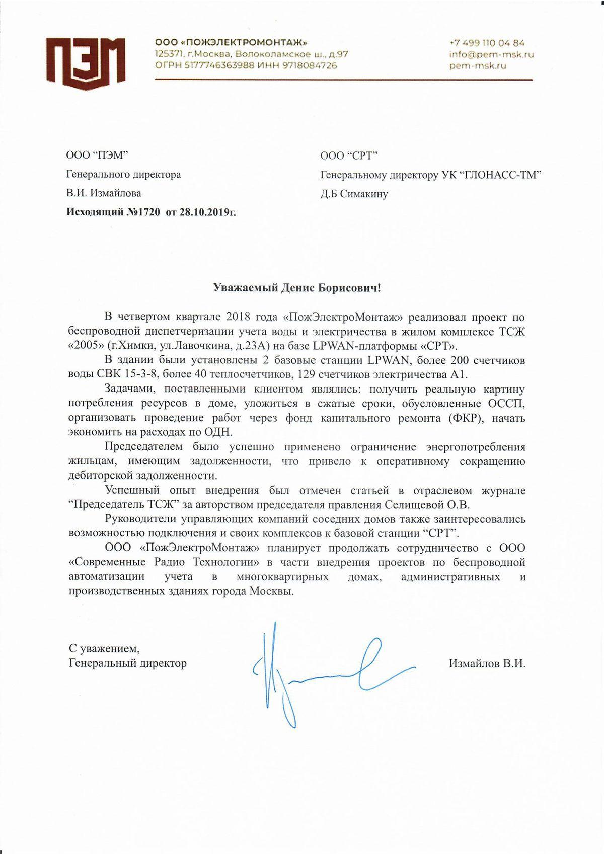 """ООО """"ПЭМ"""""""