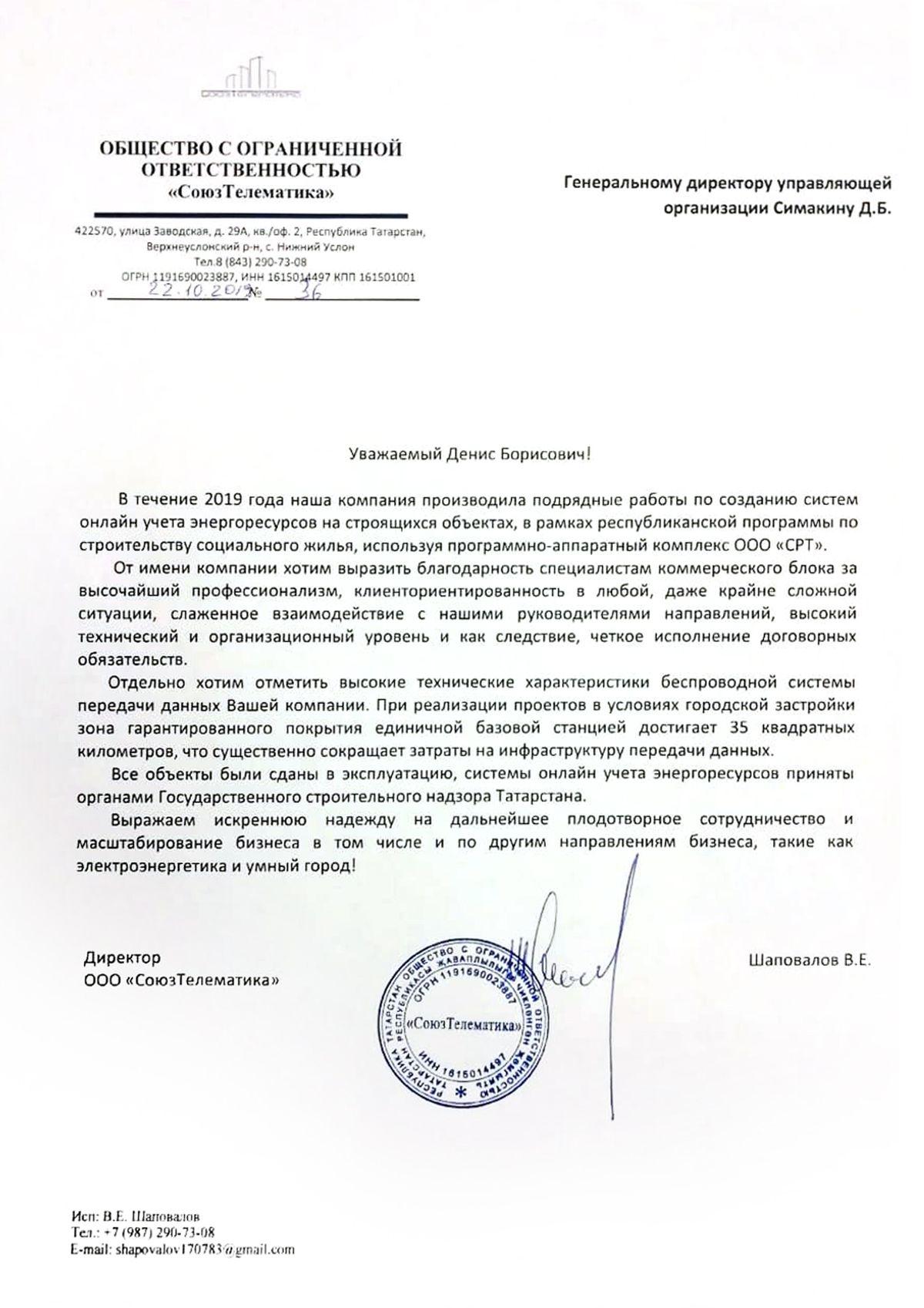 """ООО """"СоюзТелематика"""""""