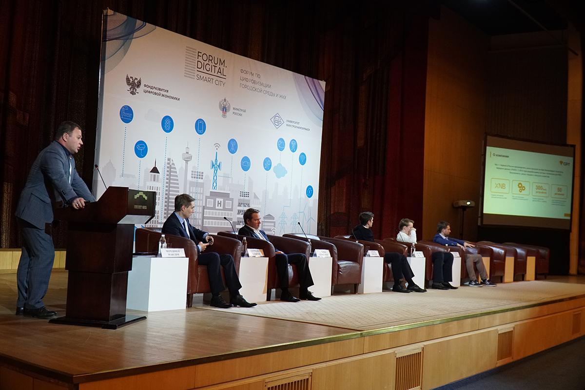 Коммерческий директор СРТ выступил на Smart City Forum