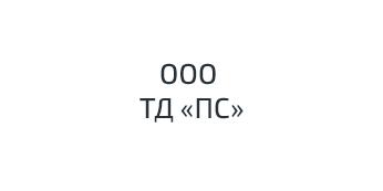 ООО ТД «ПС», Ростов-На-Дону