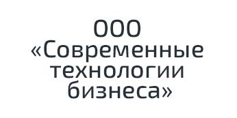 ООО «Современные технологии бизнеса», Тюмень