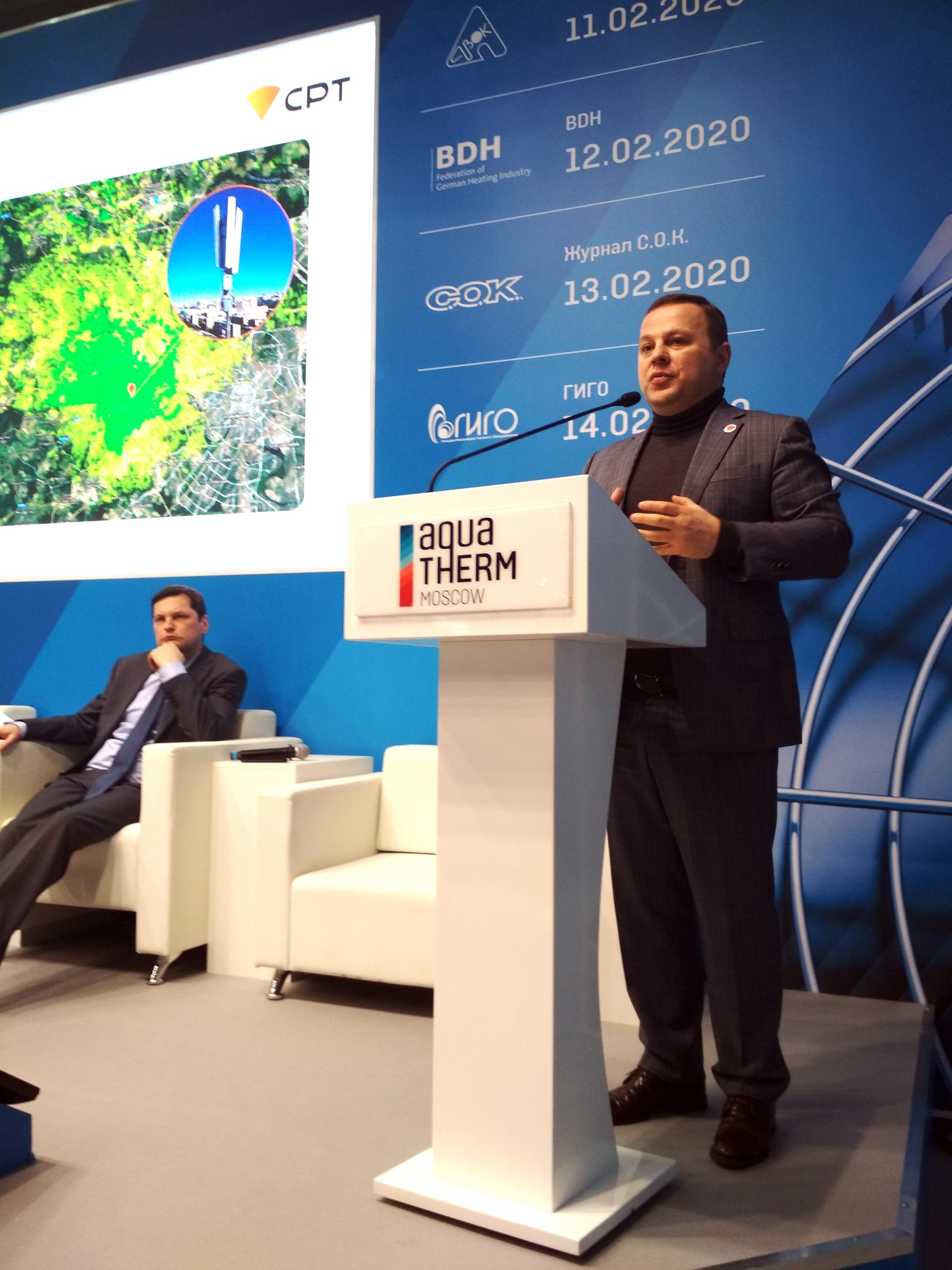Коммерческий директор СРТ выступил на конференции АВОК рамках деловой программы выставки Aquatherm Moscow 2020
