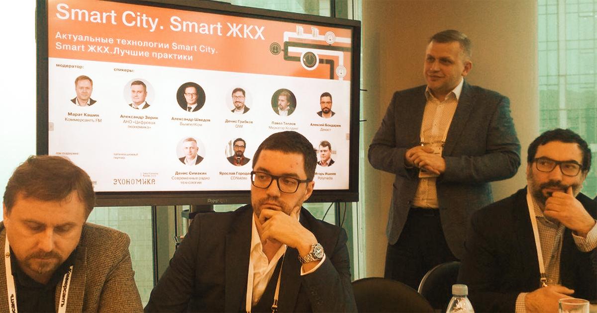 Генеральный Директор СРТ выступил на конференции ИД «Коммерсантъ» «Smart City. Smart ЖКХ»