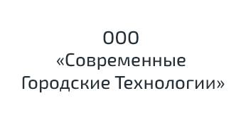 ООО Современные Городские Технологии