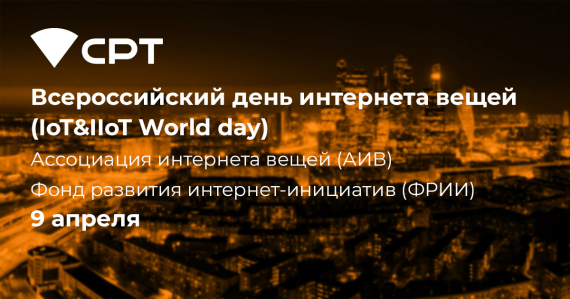 СРТ примет участие в «IoT&IIoT World day, Russia 2020»