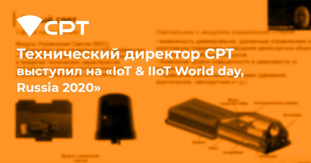 Технический директор СРТ выступил на «IoT&IIoT World day, Russia 2020»