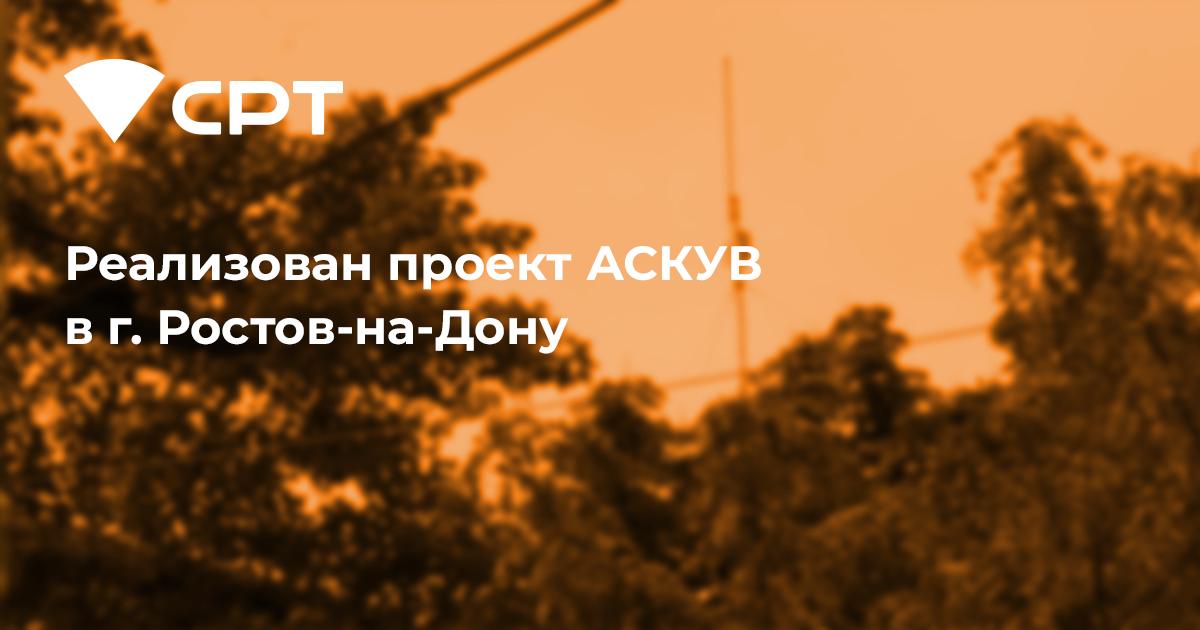 АСКУВ для МКД ТСЖ Калининец.