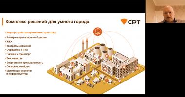 СРТ совместно с РОСНАНО провели вебинар, посвященный «Комплексным смарт-решениям для города».