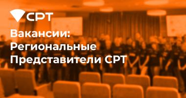 СРТ Региональные представители