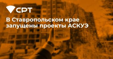 В Ставропольском крае запущены проекты АСКУЭ
