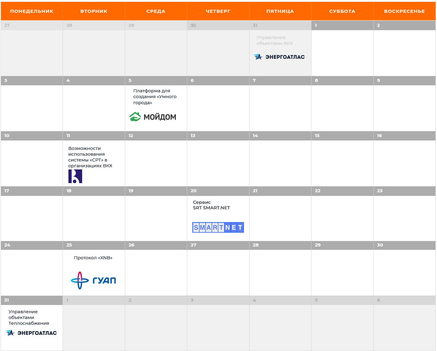 Календарь вебинаров СРТ 3