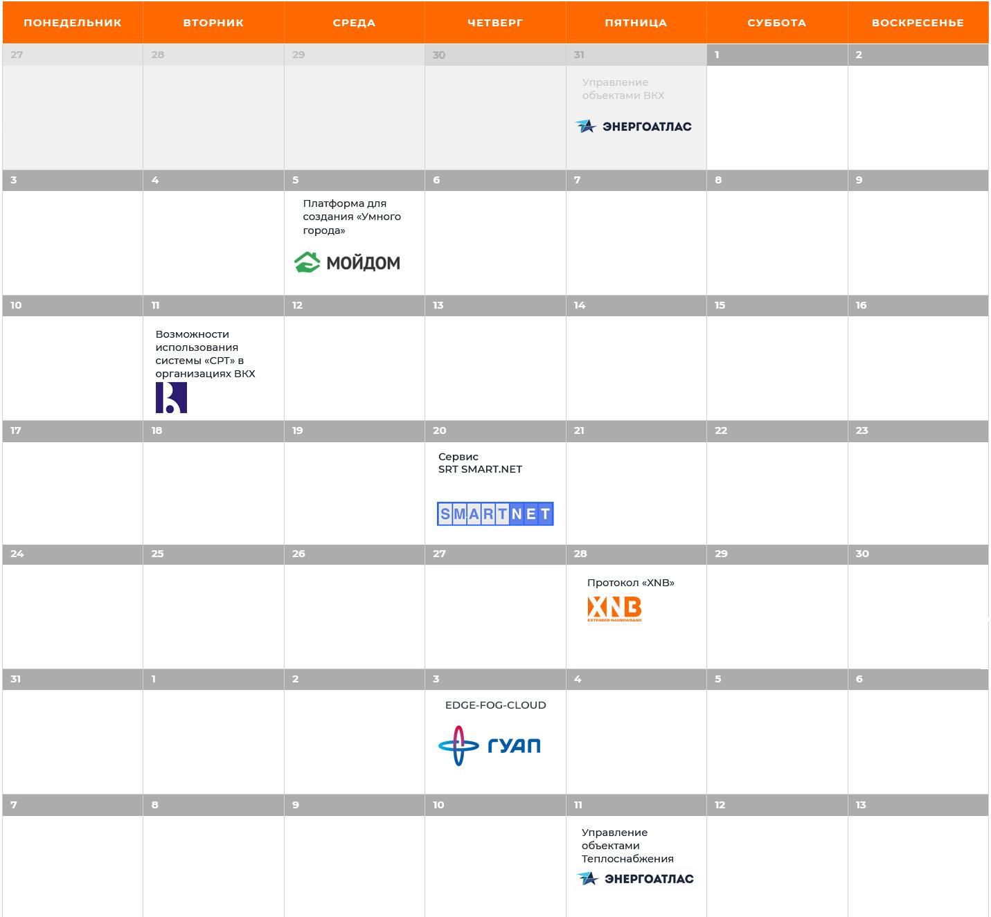 Календарь вебинаров СРТ