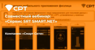 Сервис SRT SMART.NET СРТ