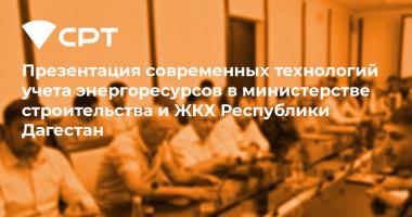 Современные технологии учета энергоресурсов СРТ Дагестан
