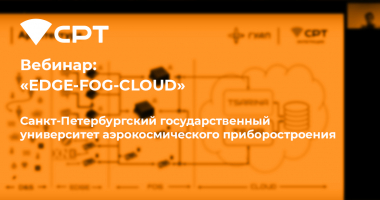 EDGE-FOG-CLOUD СРТ