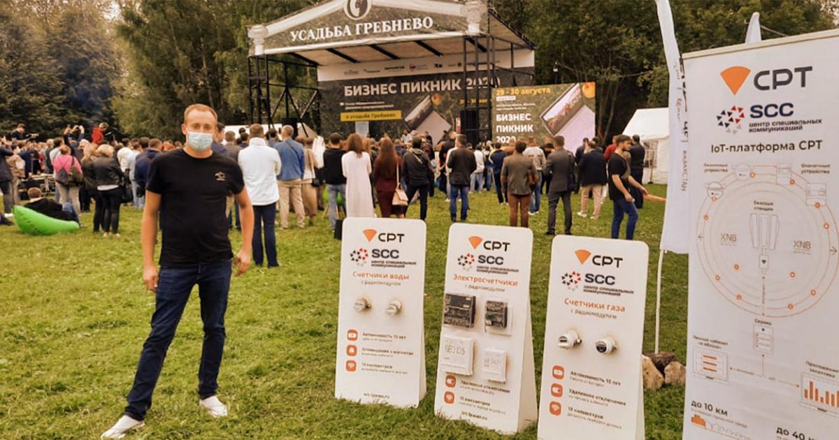 IoT-платформу СРТ представили на мероприятии Бизнес пикник 2020