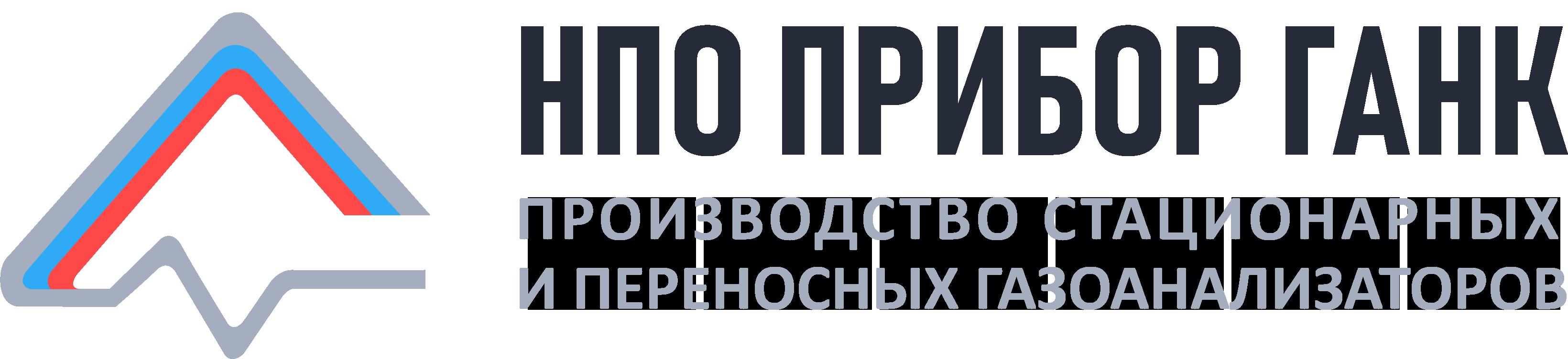 """ООО """"НПО """"ПРИБОР"""" ГАНК"""""""