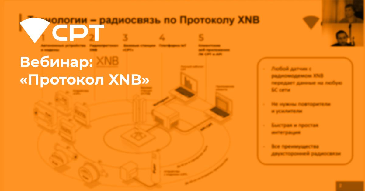 Протокол XNB от СРТ