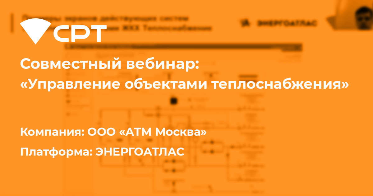 Управление объектами Теплоснабжения ЭНЕРГОАТЛАС СРТ