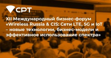 Международный бизнес-форум Wireless Russia CIS СРТ