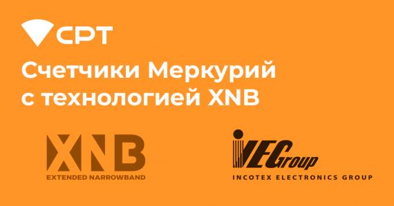 Счетчики Меркурий с технологией XNB