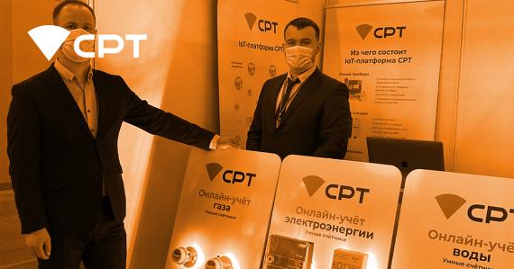 В Уфе на форуме «ЖКХ-2021» представили умные решения от СРТ СТРИЖ