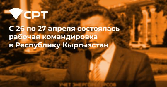 26 по 27 апреля состоялась рабочая командировка республику Кыргызстан СРТ