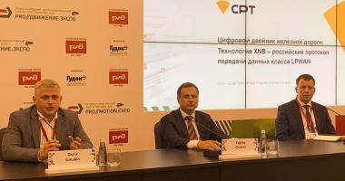 Генеральный директор СРТ выступил на международном железнодорожном салоне PRO Движение.Экспо