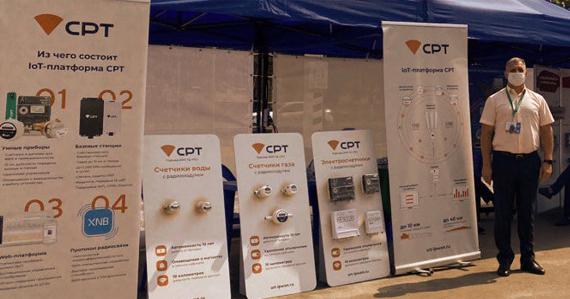 Умные электросчетчики СРТ представили в Краснодаре на выставке «Россети Кубань». СРТ