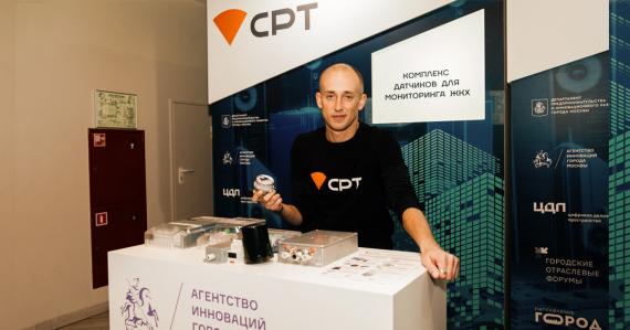 IoT-платформу СРТ представили на форуме инновационных технологий в строительстве